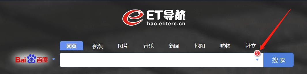 ET导航–热搜功能API数据接口说明