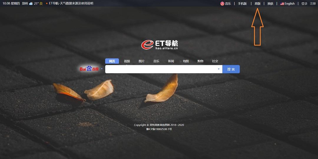 ET导航-简版与原版界面切换